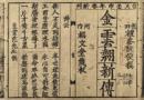 """Một số thông tin mới về Vương Thuý Kiều góp phần tìm hiểu """"Truyện Kiều"""" theo góc nhìn khu vực"""